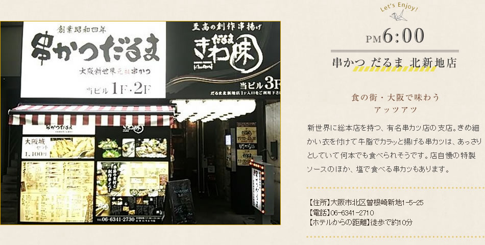 串かつだるま北新地店 食の街・大阪で味わうアッツアツ