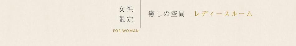 女性限定 癒しの空間レディースルーム