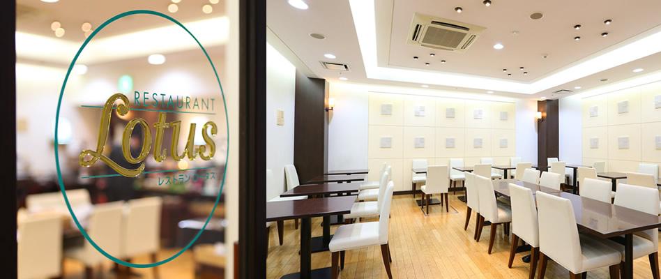 B2F レストラン「ロータス」