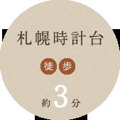 札幌時計台 徒歩 約3分