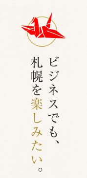 ビジネスでも、札幌を楽しみたい。