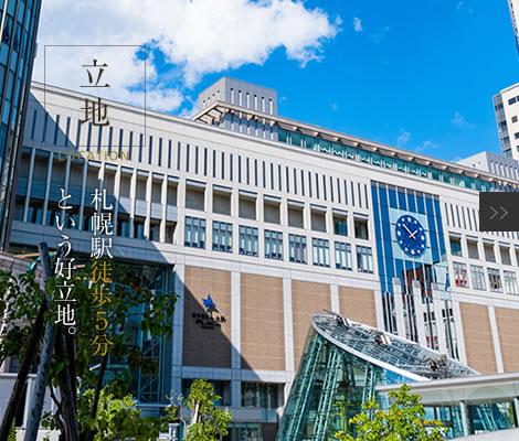 立地 札幌駅徒歩5分という好立地。