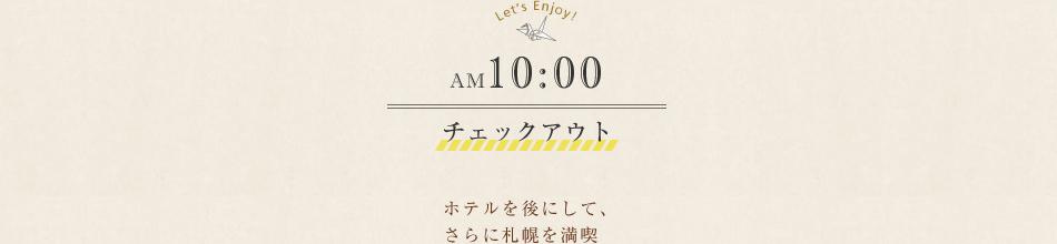 チェックアウト ホテルを後にして、さらに札幌を満喫しに!