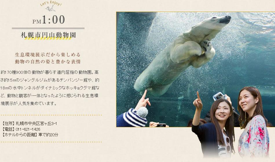 札幌市円山動物園 自然な姿の動物が見れる「生息環境展示」をコンセプトに