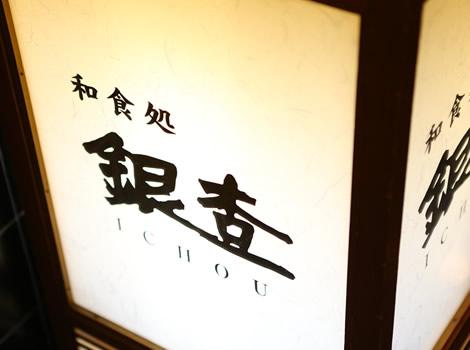 お食事処「銀杏」