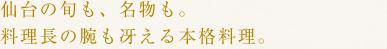 仙台の旬も、名物も。料理長の腕も冴える本格料理。