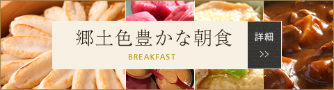 郷土色豊かな朝食