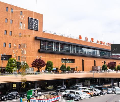立地 JR仙台駅徒歩10分という好立地。