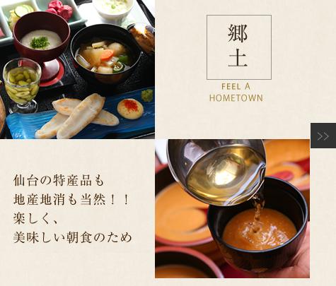 郷土 仙台の特産品も地産地消も当然!楽しく美味しい朝食のため。