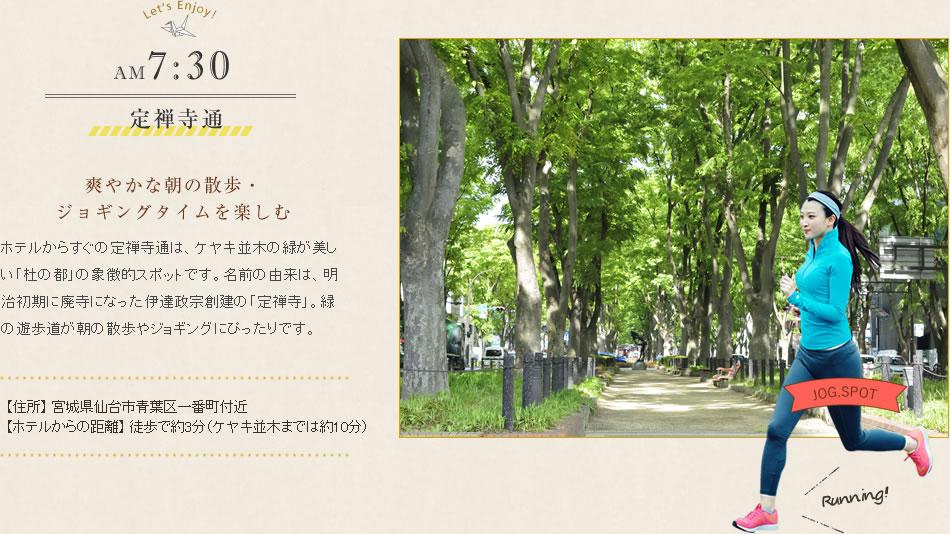 定禅寺通り 爽やかな朝の散歩・ジョギングタイムを楽しむ