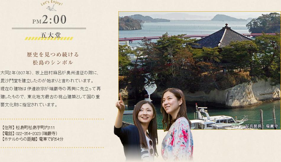 五大堂 歴史を見つめ続ける松島のシンボル