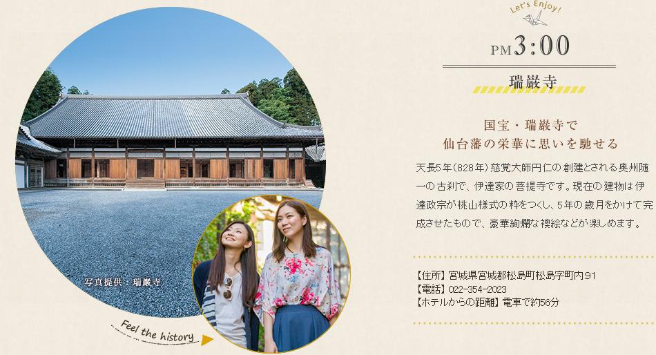 瑞巌寺 国宝・瑞巌寺で仙台藩の栄華に思いを馳せる