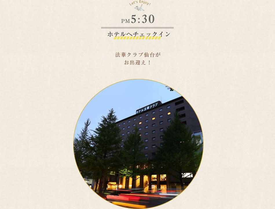 ホテルへチェックイン 法華クラブ仙台がお出迎え!