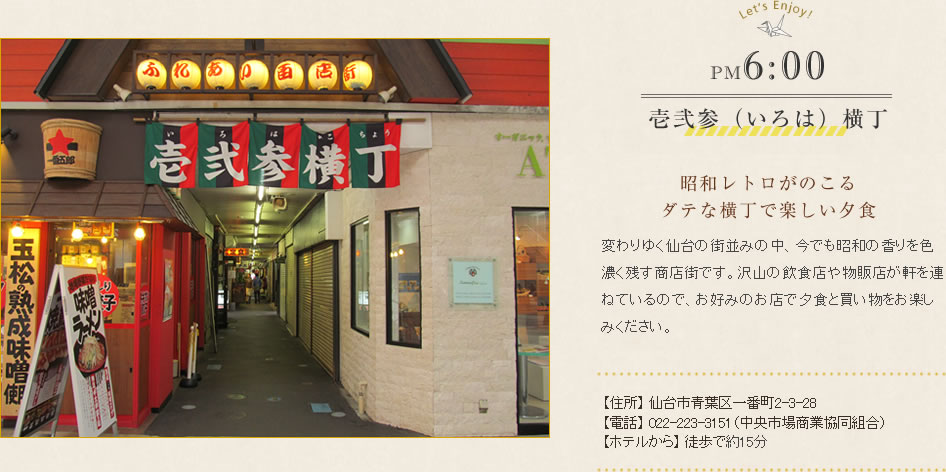 壱弐参横丁 昭和レトロがのこるダテな横丁で楽しい夕食