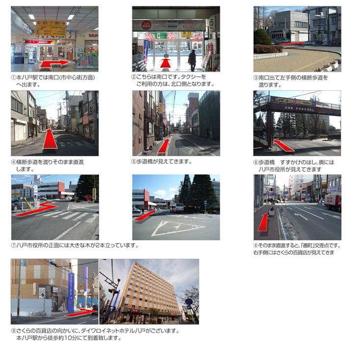 JR本八戸駅からホテルへ道順案内
