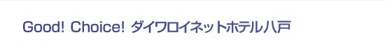 Good! Choice! ダイワロイネットホテル八戸