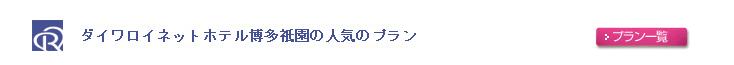 ダイワロイネットホテル博多祇園の人気のプラン