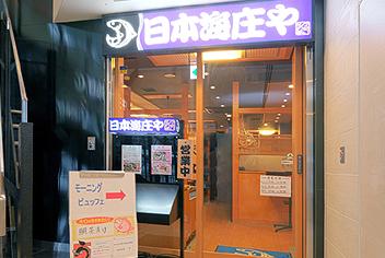 大漁日本海庄や 朝食のご案内