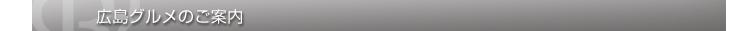 広島グルメのご紹介