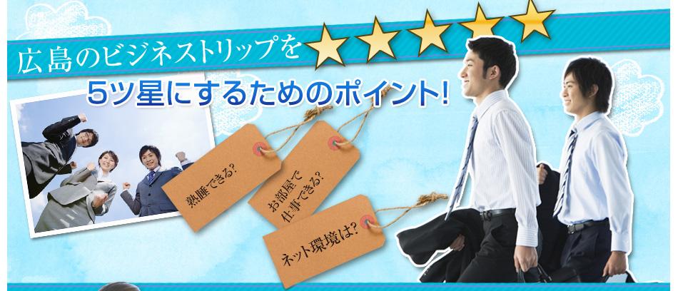 安眠、ワイドデスク、ネット環境広島のビジネストリップを5つ星にする