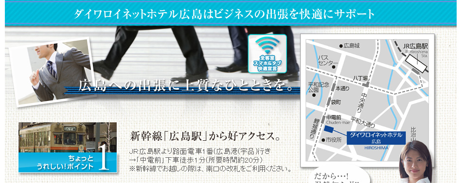 新幹線広島駅から好アクセス