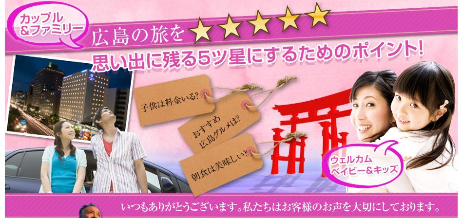 広島の旅を五つ星に!子供料金は?広島グルメは?