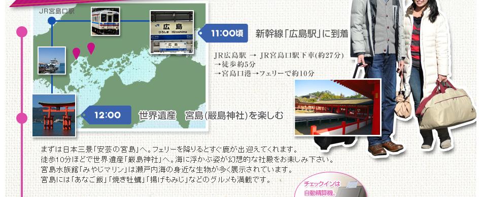 新幹線 広島駅に到着 世界遺産 宮島を楽しむ