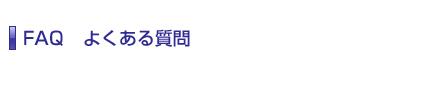 ダイワロイネットホテル広島FAQ よくある質問