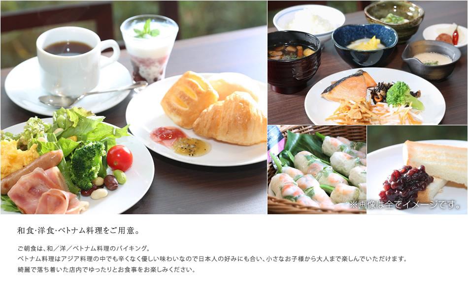京湯豆腐・洋・ベトナム、選べる朝定食をご用意。