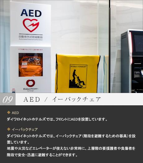 AED・イーバックチェア