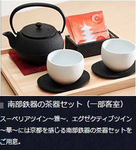 南部鉄器の茶器セット(一部客室)