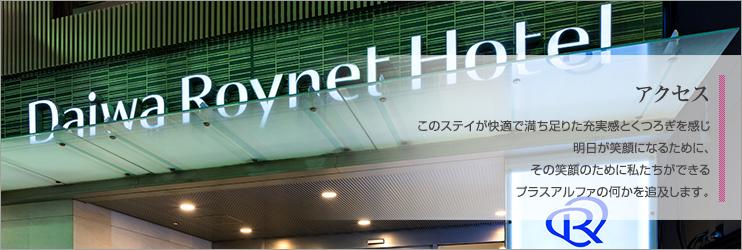 ダイワロイネットホテル川崎 アクセス・観光【楽天トラベル】