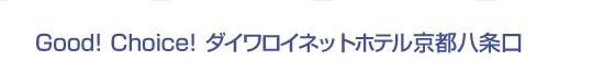 Good! Choice! ダイワロイネットホテル京都八条口