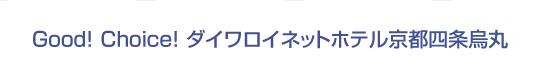 Good! Choice! ダイワロイネットホテル京都四条烏丸