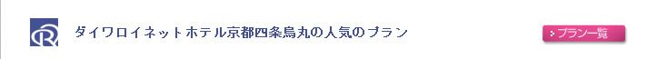 ダイワロイネットホテル京都四条烏丸の人気のプラン