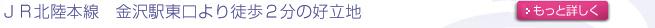 JR北陸本線金沢駅東口より徒歩2分の好立地