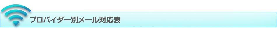 プロバイダー別メール対応表