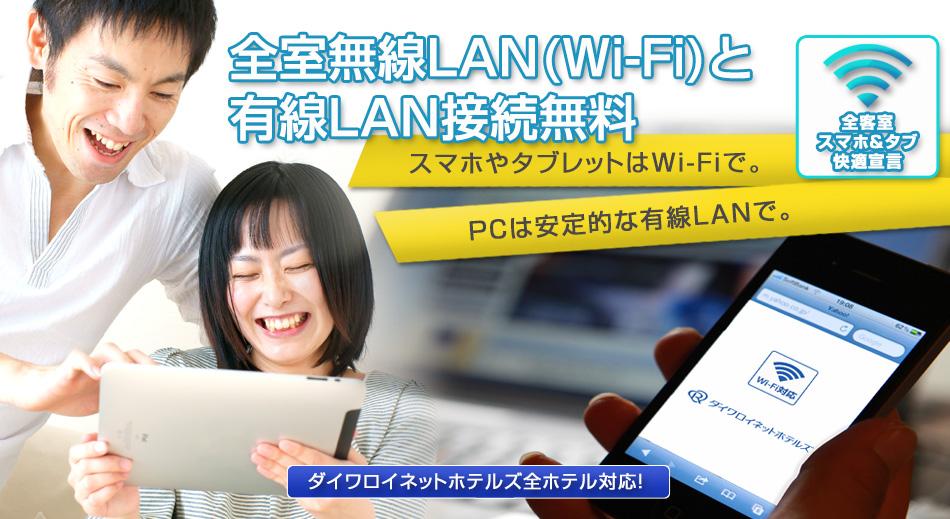 iPhoneも、Andoroidも、iPadも、もちろんPCもサクサクWi-Fi対応で、有線LANとダブル接続が可能! もちろん高速インターネットでの接続で、全室・全館接続は無料です。