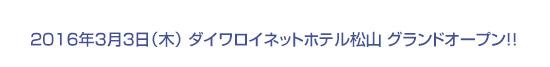 2016年3月3日(木)ダイワロイネットホテル松山 グランドオープン!!