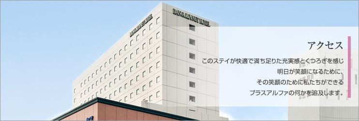 ダイワロイネットホテル水戸 ホテルへのアクセスページ