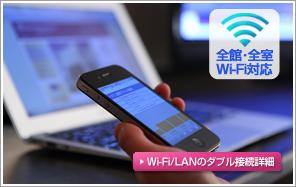 全室無線LAN(Wi-Fi)と有線LAN接続無料