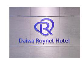 ダイワロイネットホテルロゴ