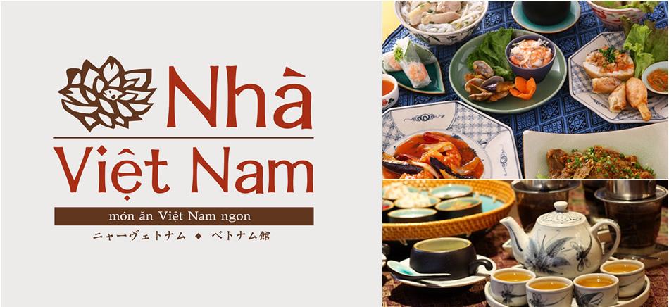 レストラン ニャーヴェトナム