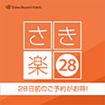 ◆早期得割28◆28日前のご予約でお得♪