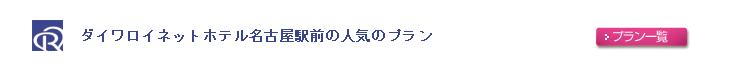 ダイワロイネットホテル名古屋駅前の人気のプラン