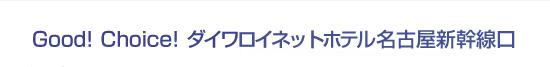 Good! Choice! ダイワロイネットホテル名古屋新幹線口