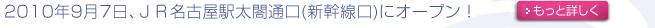 2010年9月7日、JR名古屋太閤通口(新幹線口)にオープン!