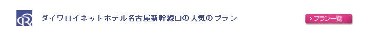 ダイワロイネットホテル名古屋新幹線口の人気のプラン