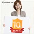 【楽天限定】楽天ポイント10倍+選べる特典付プラン♪【朝食付】