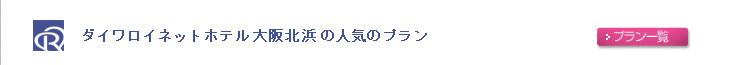 ダイワロイネットホテル大阪北浜の人気のプラン